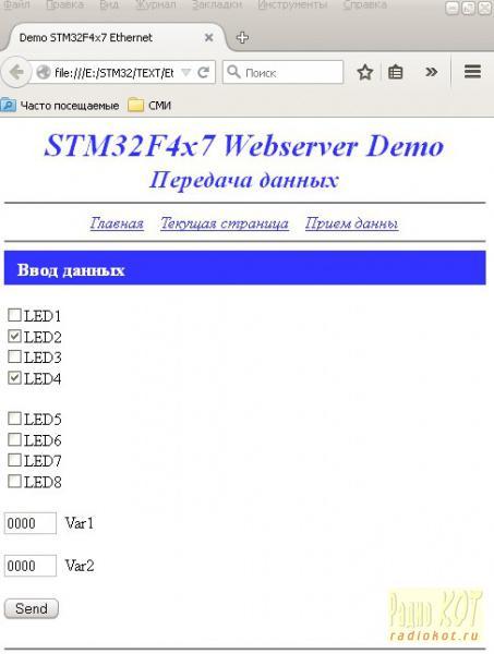 РадиоКот :: STM32F4-DISCOVERY Пример подключения к Ethernet