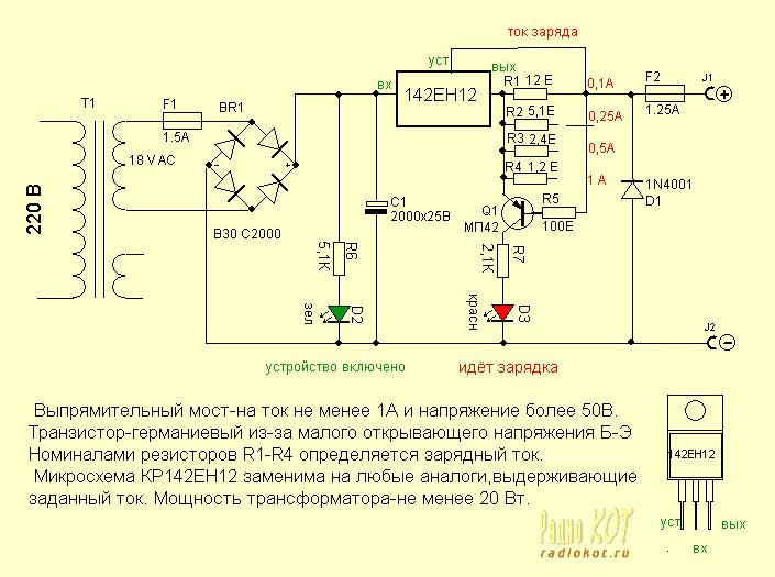 Схемы зарядное устройство электросхема кедр. http://www.rlocman.ru/shem...