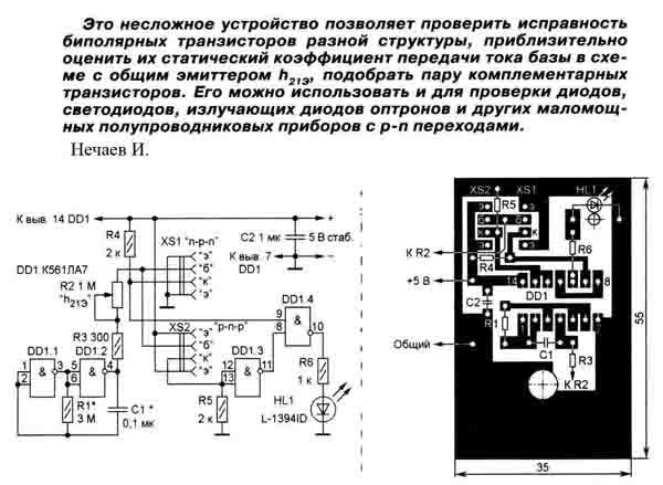 Своими руками простой прибор для проверки транзисторов