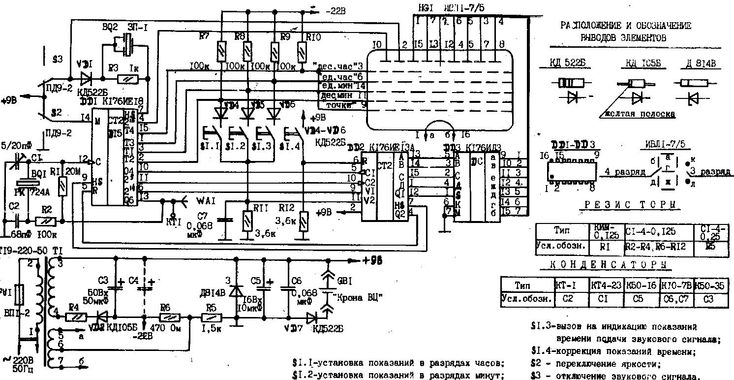 электроника 2-06 схема.